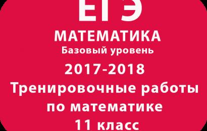 2017-2018 Тренировочные работы по математике 11 класс