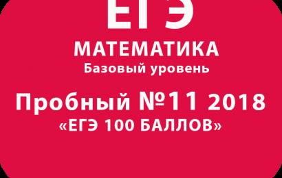 Пробный ЕГЭ 2018 по базовой математике №11 с ответами