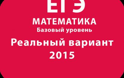 Реальный вариант ЕГЭ (базового уровня) по математике — 2015