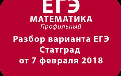 Разбор варианта ЕГЭ по математике Статград от 7 февраля 2018