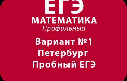 Пробный ЕГЭ по математике профильный уровень. Петербург вариант №1