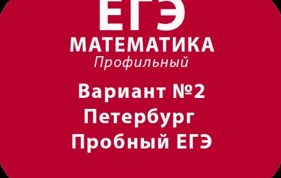 Пробный ЕГЭ по математике профильный уровень. Петербург вариант №2