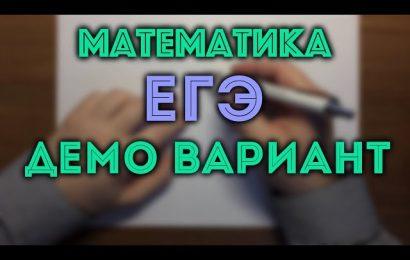 ДЕМО вариант ЕГЭ по математике профильный 2018. ПОЛНЫЙ РАЗБОР