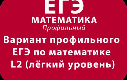 Вариант профильного ЕГЭ по математике L2 (лёгкий уровень)