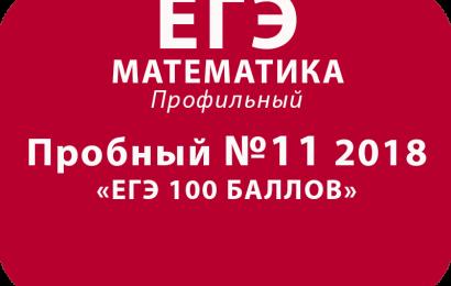 Пробный ЕГЭ 2018 по профильной математике №11 с ответами
