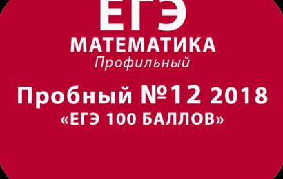 Пробный ЕГЭ 2018 по профильной математике №12 с ответами