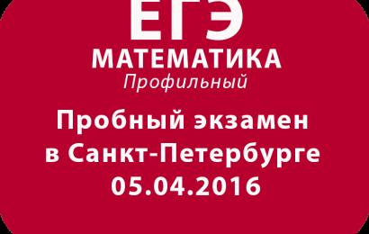Пробный экзамен по математике (профиль) в Санкт-Петербурге 05.04.2016