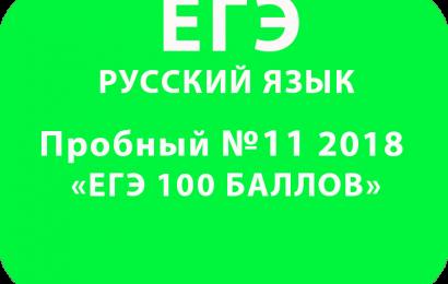 Пробный ЕГЭ 2018 по русскому языку №11 с ответами