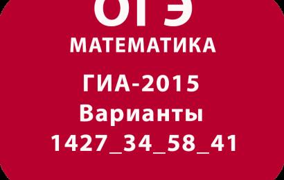ГИА-2015 Варианты 1427_34_58_41