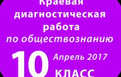 ОБЩЕСТВОЗНАНИЕ 10 кл Варианты апрель 2017 Краевая