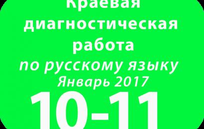 РУССКИЙ ЯЗЫК 10 класс, 11 класс Варианты Январь 2017 Краевая