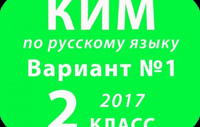 КИМ 2017 по русскому языку для 2 классов Вариант № 1