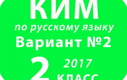 КИМ 2017 по русскому языку для 2 классов Вариант № 2
