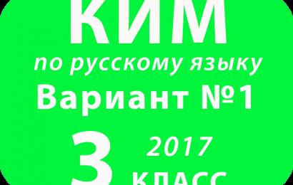 КИМ 2017 по русскому языку для 3 классов Вариант № 1