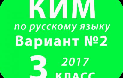 КИМ 2017 по русскому языку для 3 классов Вариант № 2