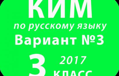 КИМ 2017 по русскому языку для 3 классов Вариант № 3