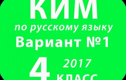 КИМ 2017 по русскому языку для 4 классов Вариант № 1