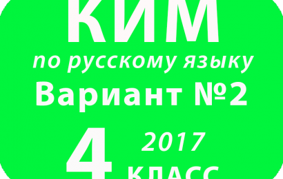 КИМ 2017 по русскому языку для 4 классов Вариант № 2