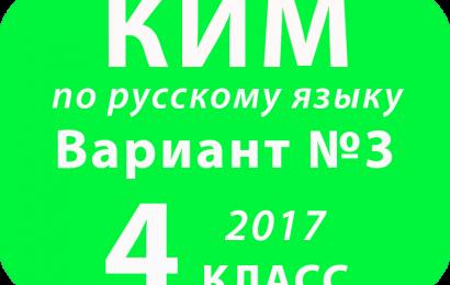 КИМ 2017 по русскому языку для 4 классов Вариант № 3