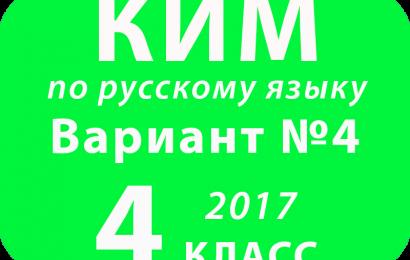 КИМ 2017 по русскому языку для 4 классов Вариант № 4