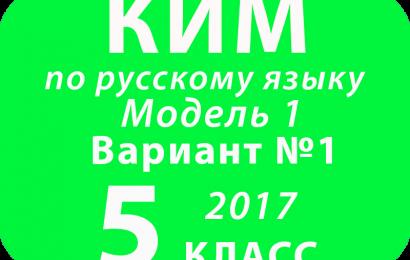 КИМ 2017 по русскому языку для 5 классов Модель 1 Вариант № 1
