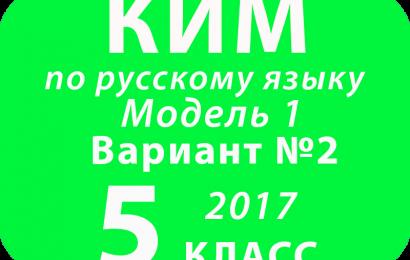 КИМ 2017 по русскому языку для 5 классов Модель 1 Вариант № 2