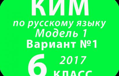КИМ 2017 по русскому языку для 6 классов Модель 1 Вариант № 1