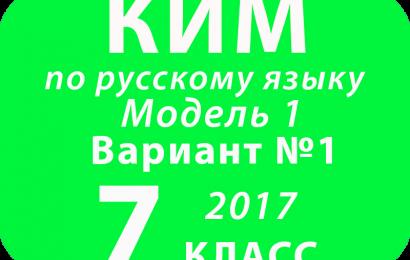КИМ 2017 по русскому языку для 7 классов Модель 1 Вариант № 1
