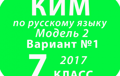 КИМ 2017 по русскому языку для 7 классов Модель 2 Вариант № 1