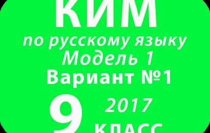 КИМ 2017 по русскому языку для 9 классов Модель 1 Вариант № 1