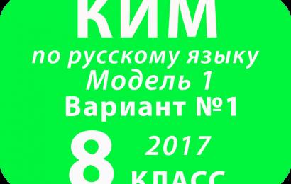 КИМ 2017 по русскому языку для 8 классов Модель 1 Вариант № 1