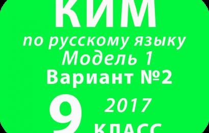 КИМ 2017 по русскому языку для 9 классов Модель 1 Вариант № 2