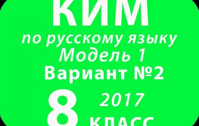 КИМ 2017 по русскому языку для 8 классов Модель 1 Вариант № 2