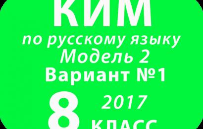 КИМ 2017 по русскому языку для 8 классов Модель 2 Вариант № 1