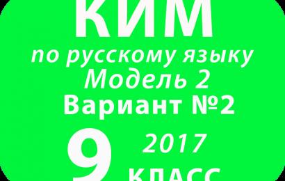 КИМ 2017 по русскому языку для 9 классов Модель 2 Вариант № 2
