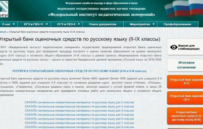 Открытый банк оценочных средств по русскому языку