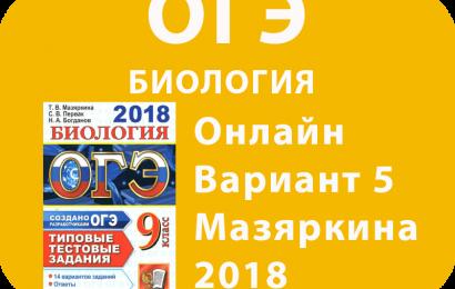 ОГЭ Биология 2018. Т.В. Мазяркина. Вариант №5 онлайн.
