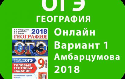 ОГЭ 2018. География. Вариант 1 онлайн. Э. М. Амбарцумова.