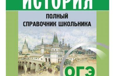 ОГЭ. История. Полный справочник школьника