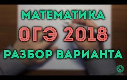 ДЕМО вариант ОГЭ 2018 математика lomonosovclub
