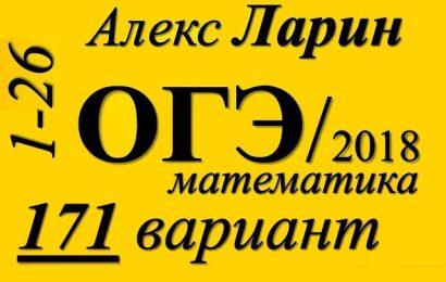 ОГЭ по математике 2018 Решение варианта Александр Ларина №171