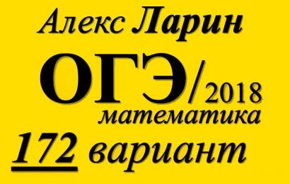 ОГЭ по математике 2018 Решение варианта Александр Ларина №172