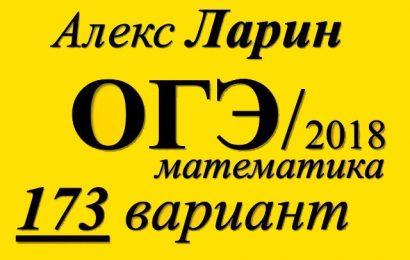 ОГЭ по математике 2018 Решение варианта Александр Ларина №173