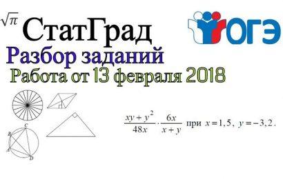 Разбор варианта ОГЭ по математике Статград от 13 февраля 2018 года