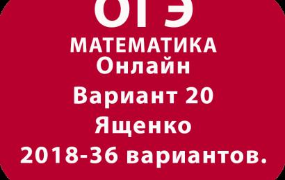 ОГЭ 2018 Математика. И.В.Ященко. Вариант 20 онлайн