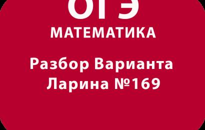 ОГЭ по математике 2018 Решение варианта Александр Ларина №169