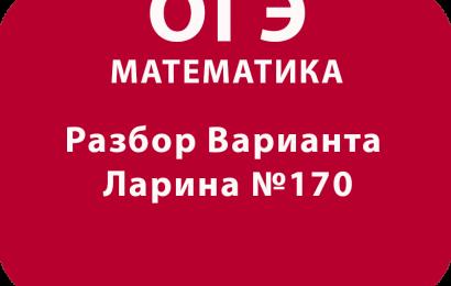 ОГЭ по математике 2018 Решение варианта Александр Ларина №170