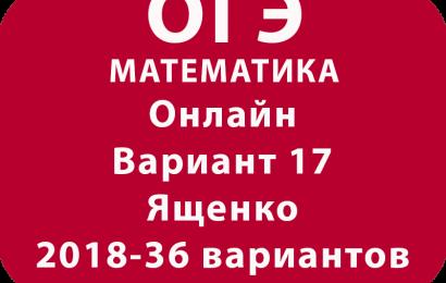 ОГЭ 2018 Математика Вариант 17 онлайн И.В.Ященко