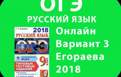 ОГЭ 2018. Руссккий язык. Г. Т. Егораева. Вариант 3 онлайн