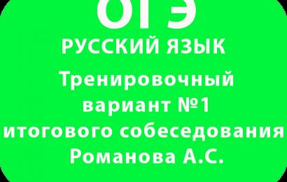 Тренировочный вариант №1 итогового собеседования Романова А.С.